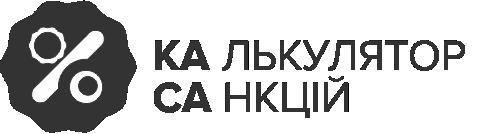КАСА - Калькулятор санкцій