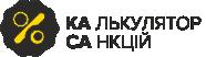 Калькулятор санкцій